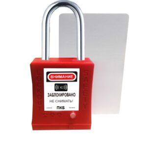 Замок ABS с электронной картой-ключом SC201